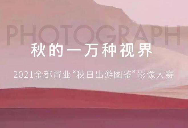 """全邯郸征集""""秋的10000种视界""""!多重大奖,燃情献礼~"""