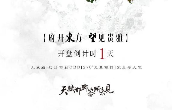 邯郸创宇·东望   开盘倒计时1天!
