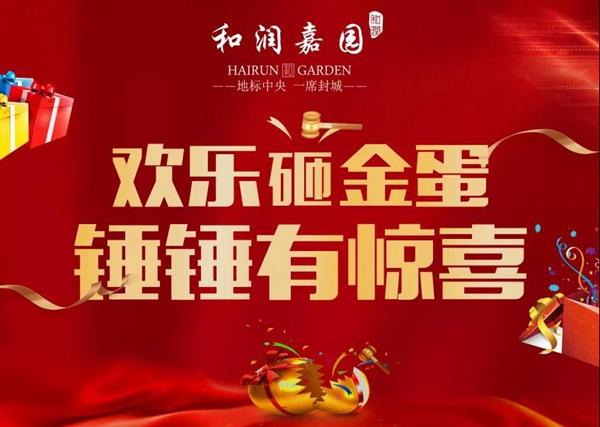 和润嘉园丨童趣嘉年华,嗨玩度国庆,城芯临街钻铺火爆招商/销售中