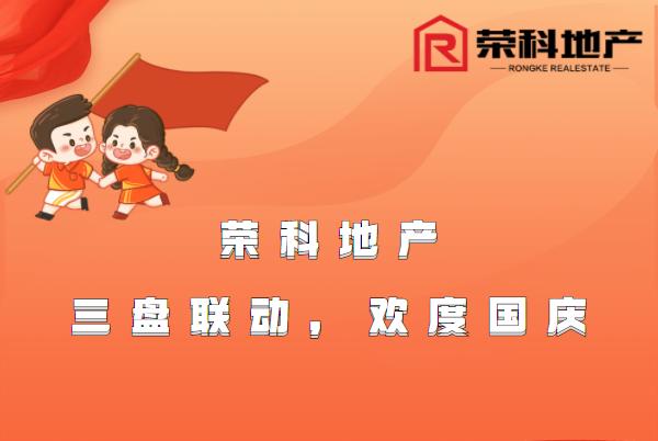 荣科地产|国庆节三盘联动,盛大狂欢