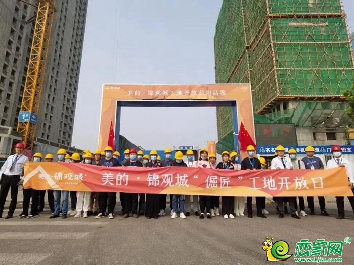 美的·锦观城 | 直击邯郸首家透明工地,买房看过锦观城工地再决定!