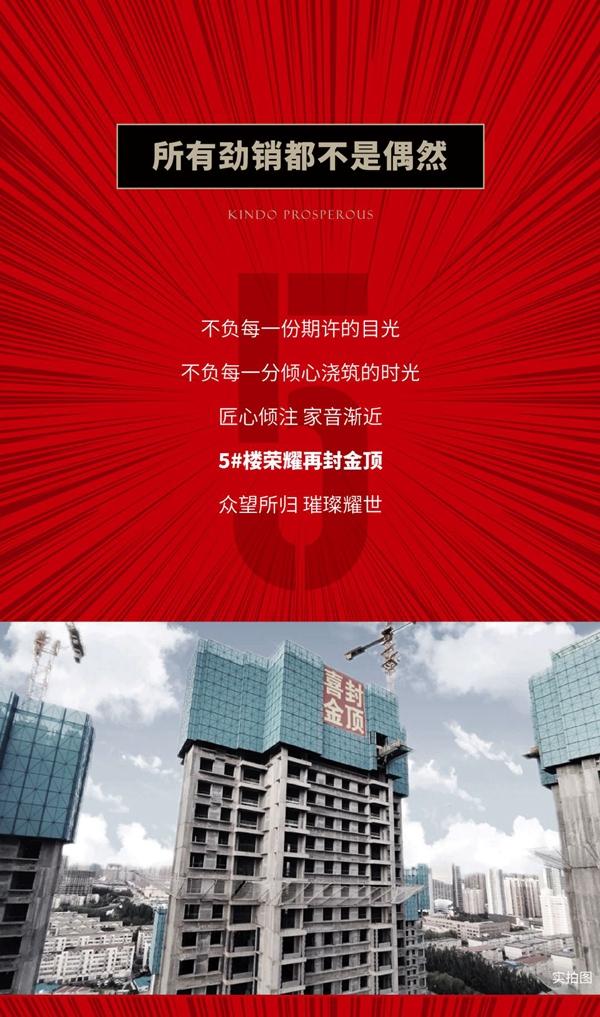 """金都九珑宸丨""""硬核爆款""""搭配六重豪礼 邯城燃势劲销!"""