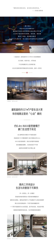 """龙城凤府空间进化论:127㎡宽景奢邸的 """"心动""""瞬间"""