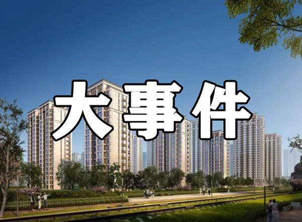 2021年9月邯郸楼市报告之大事件篇—恋家网出品