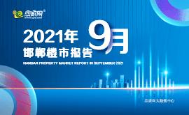 2021年9月邯郸楼市报告—恋家网出品