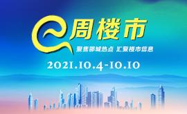 恋家网周报 10月4日-10日邯郸楼市事件播报