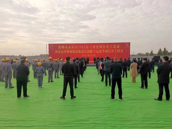 总投资32亿元,邯郸永年区9个重点项目开工!