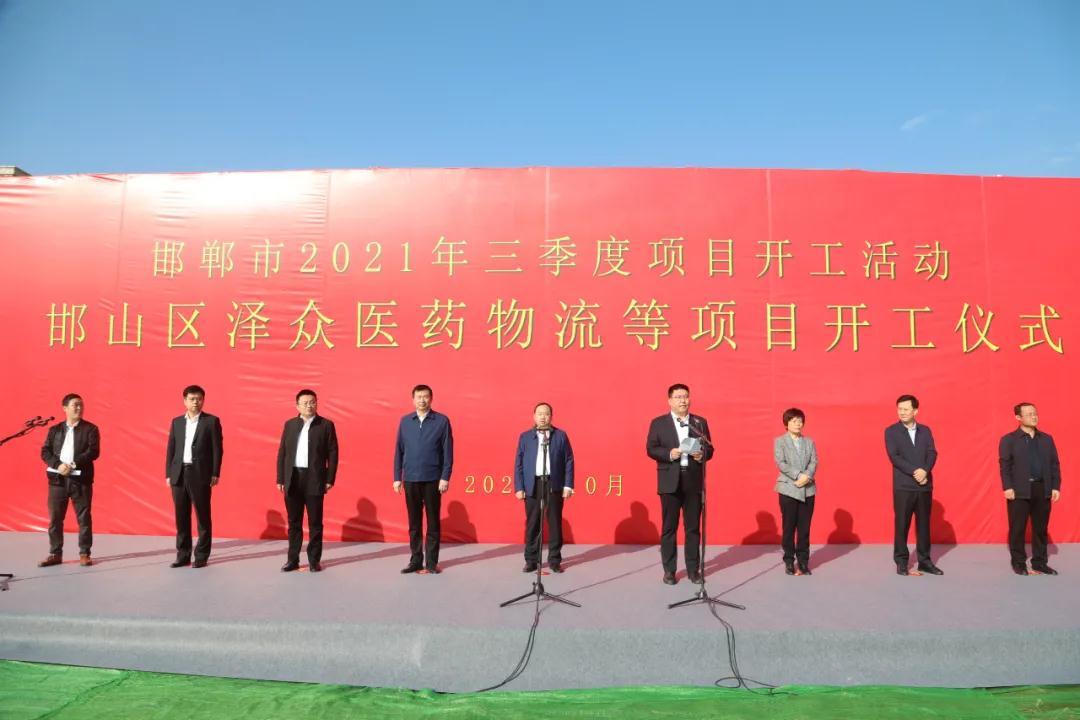 总投资21亿元,邯山区10个重点项目集中开工!